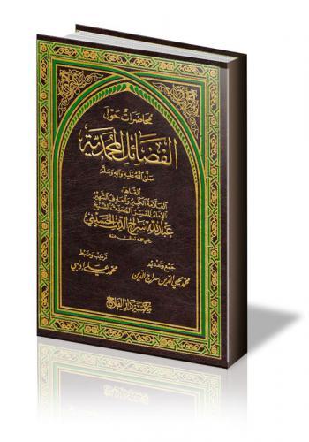 كتاب الصلوات المحمدية
